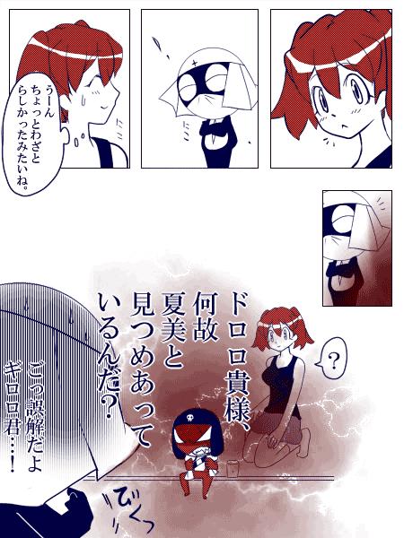 Kero2_2